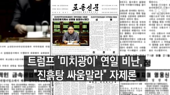 """[라인뉴스] 트럼프, """"김정은은 미치광이…시험대 오를 것"""""""