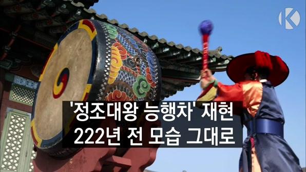 [라인뉴스] 222년전 모습 그대로…정조대왕 능행차 전구간 재현