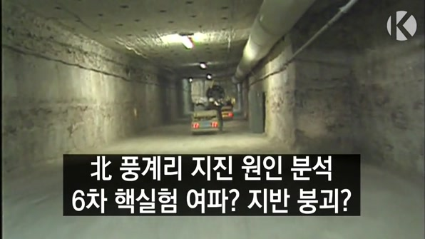 [라인뉴스] 실패한 핵실험? 지반 붕괴? 폭발사고?