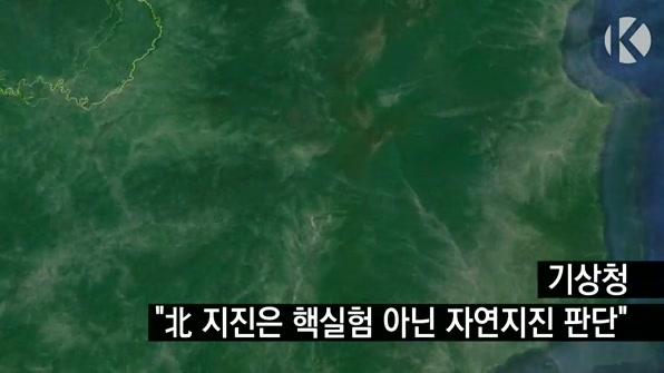 """[라인뉴스] 북한 풍계리서 3.0 지진 발생…기상청 """"자연 지진"""""""
