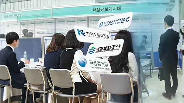 10월 21일 '금융 A매치의 날' 채용경쟁률  57대 1