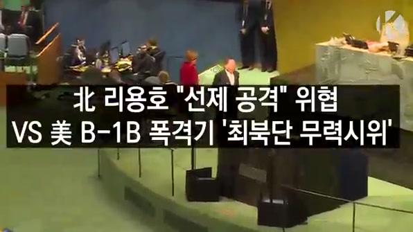 """[라인뉴스] 北 리용호 """"참수 기미 보이면 선제행동""""…美 B-1B 北 동해 공역 비행"""