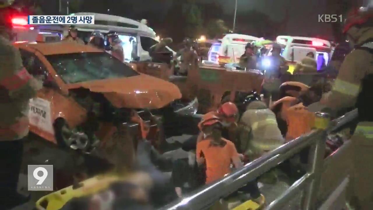 """""""깜빡 졸아"""" 택시기사 졸음운전에…근로자 2명 사망"""