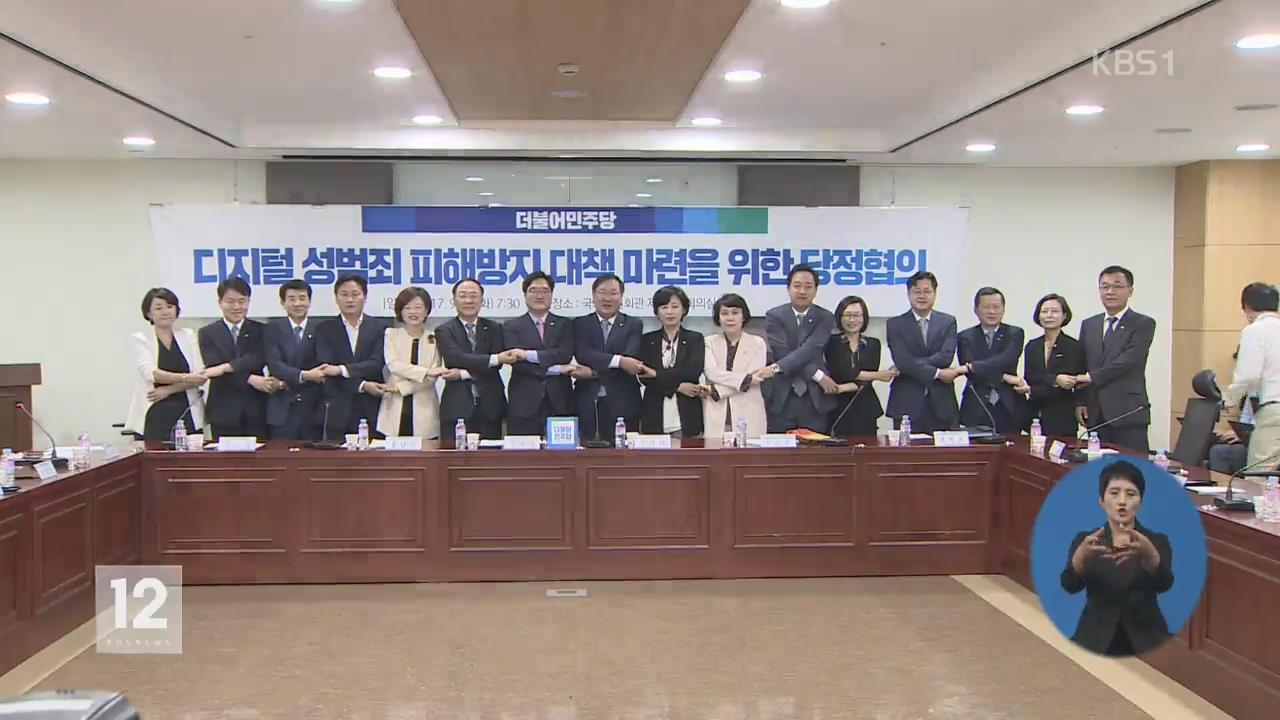 당정, '몰카' 처벌 강화…지하철 등 일제 점검