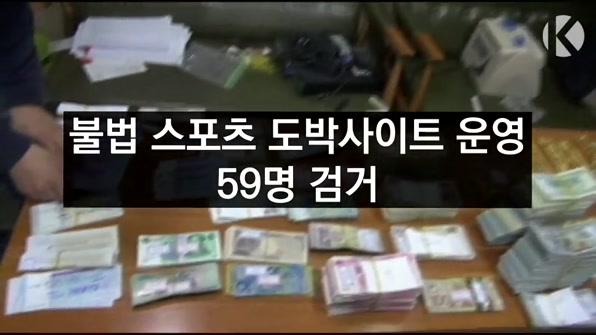 [라인뉴스] 불법 스포츠 도박 사이트 조직원 59명 추가 적발