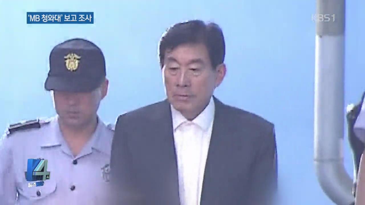 검찰, 원세훈 소환…'국정원 정치공작' MB 보고 조사