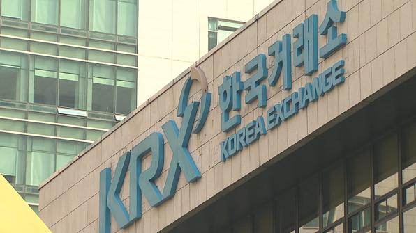한국거래소 이사장 공모 마감…14명 지원