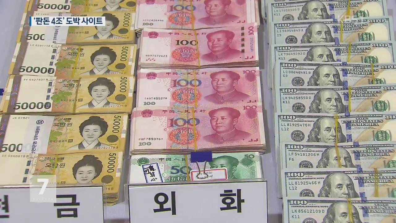 '판돈 4조' 도박 사이트…'돈세탁'에 민간인 동원