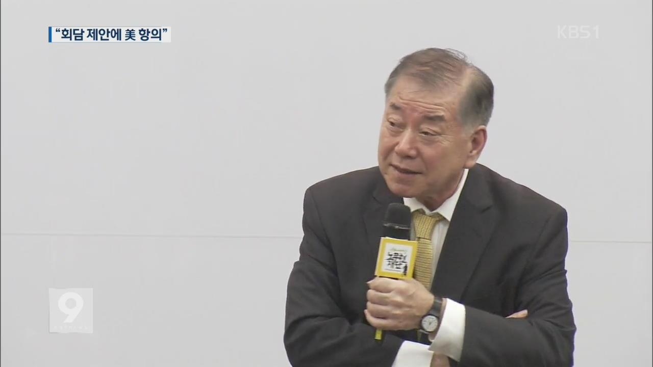 """문정인 """"대북 군사회담 제안에 美 강력 항의"""""""