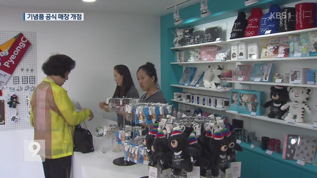 """""""기념품 사세요""""…평창올림픽 공식 매장 개점"""