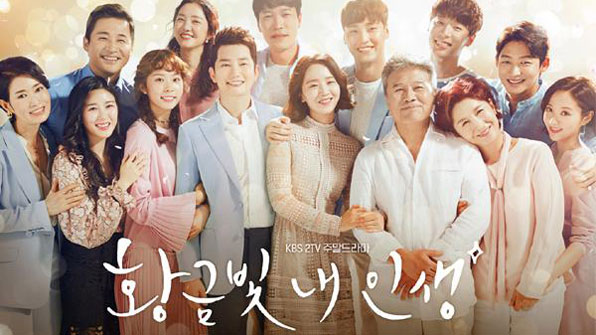 '황금빛 내 인생' 시청률 30%돌파