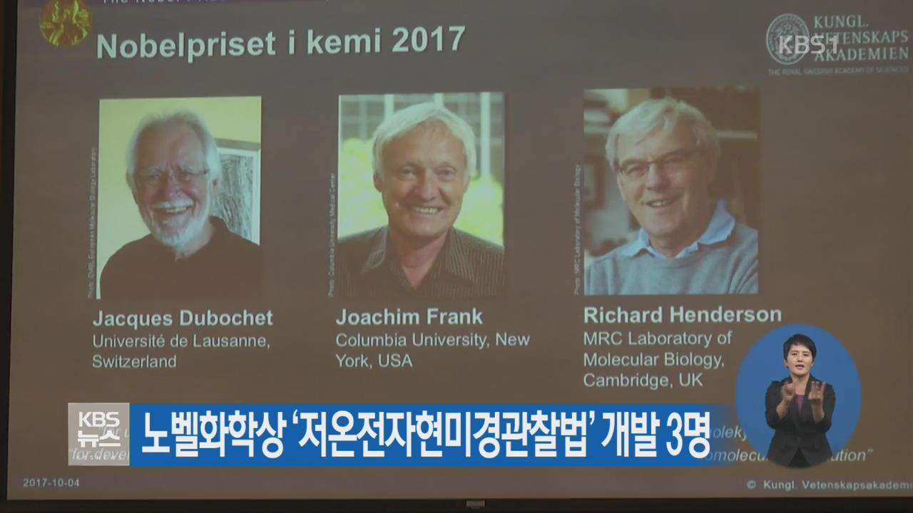노벨화학상 '저온전자현미경관찰법' 개발 3명