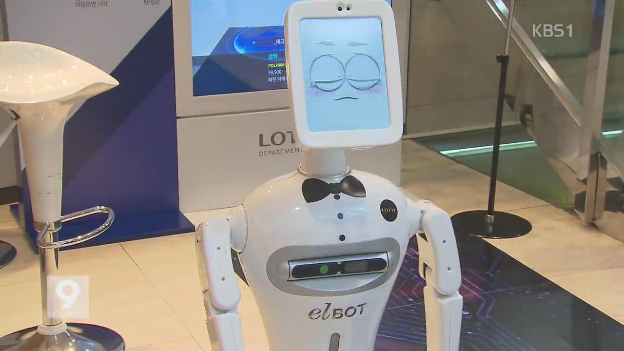 공항 청소·쇼핑 도우미…로봇 시대 '성큼'
