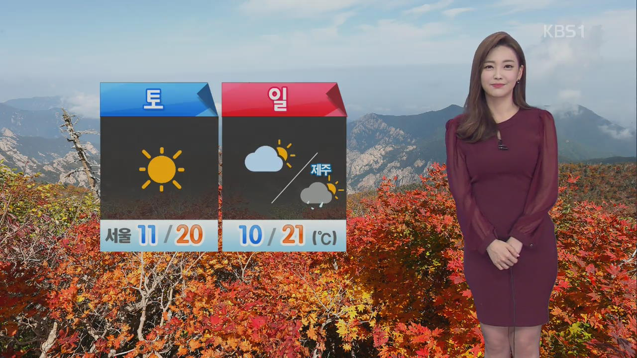 [날씨와 생활정보] 오대산 단풍 절정…단풍전선 어디까지?