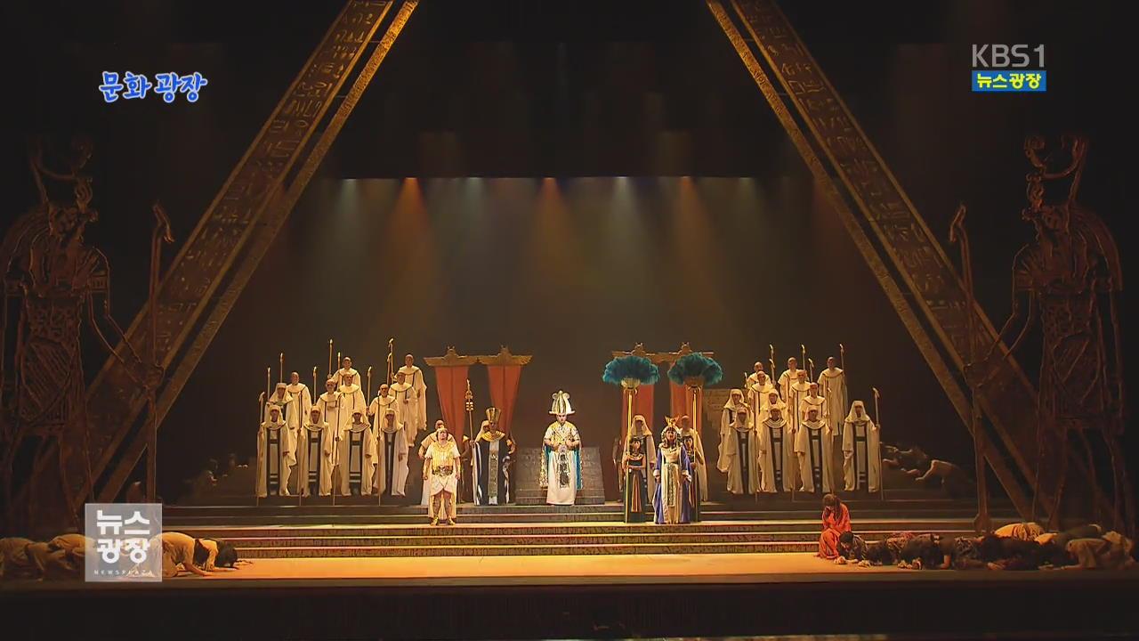 [문화광장] 제15회 대구국제오페라축제 개막…한 달간 대향연