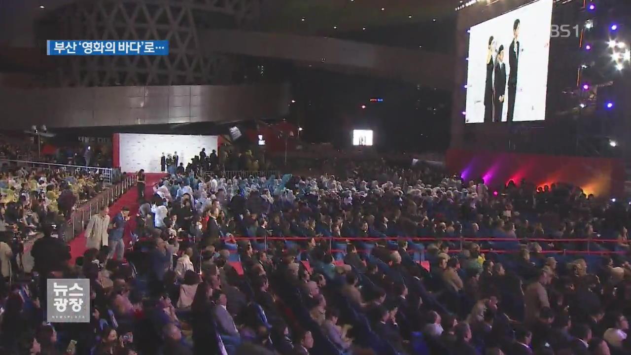 부산국제영화제 개막…100편 첫 개봉