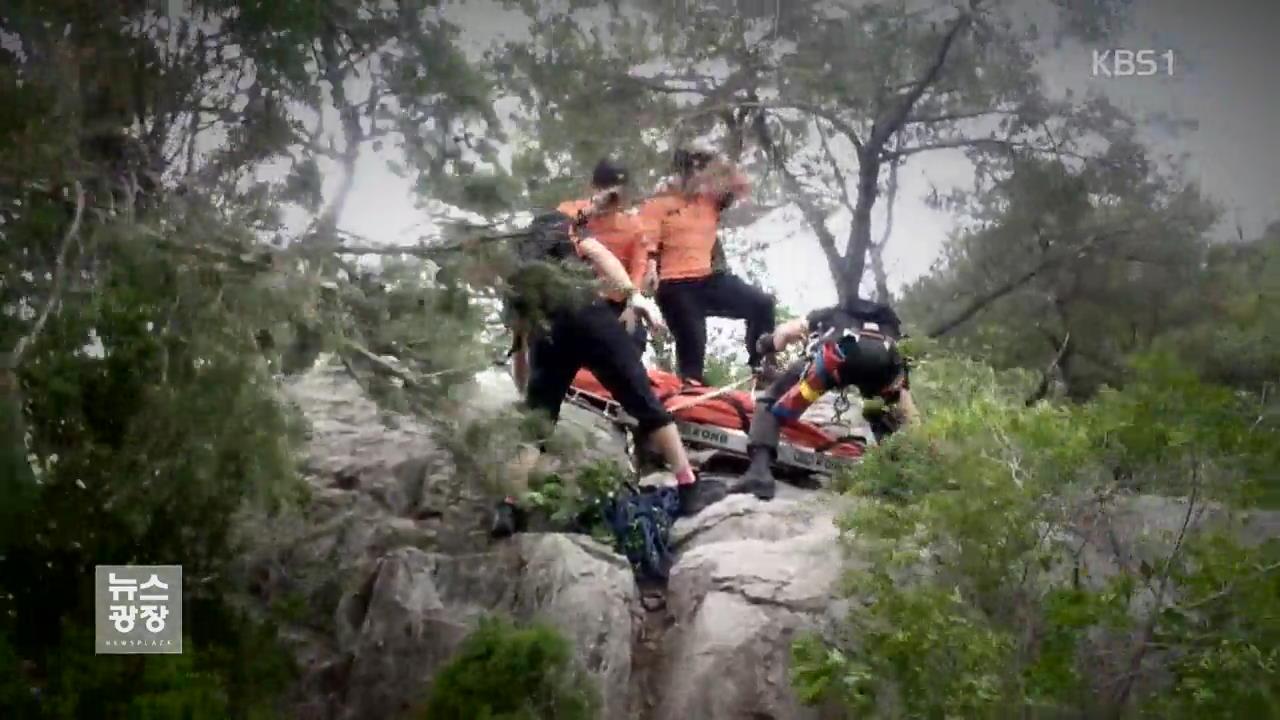 '지리산 산악구조대'…단풍철 등산객 안전을 지켜라!