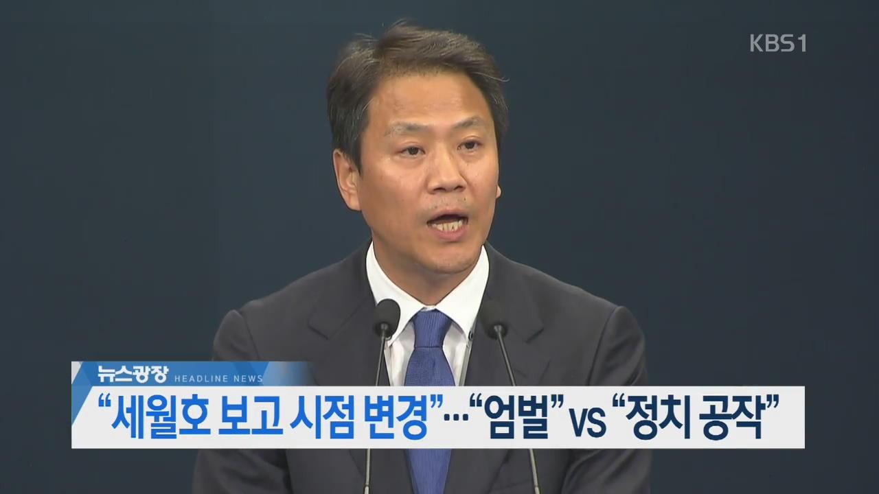 """[오늘의 주요뉴스] """"세월호 보고 시점 변경""""…""""엄벌"""" vs """"정치 공작"""" 외"""