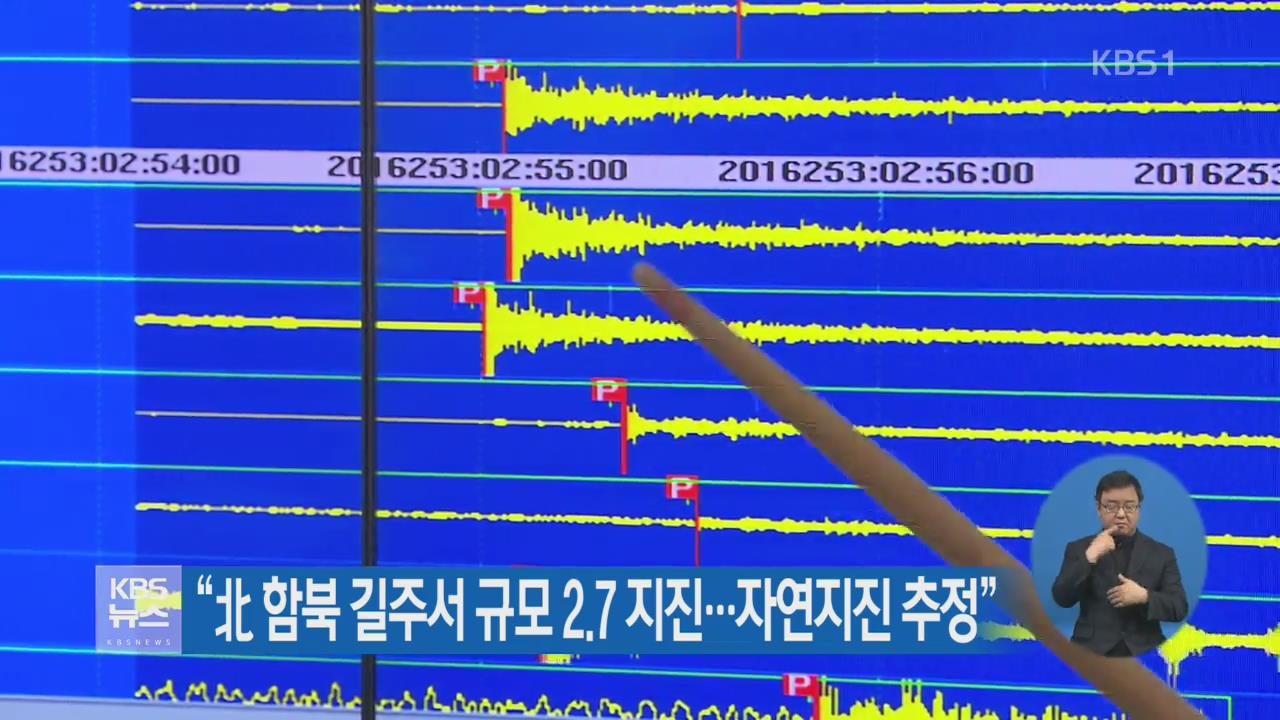 """""""北 함북 길주서 규모 2.7 지진…자연지진 추정"""""""
