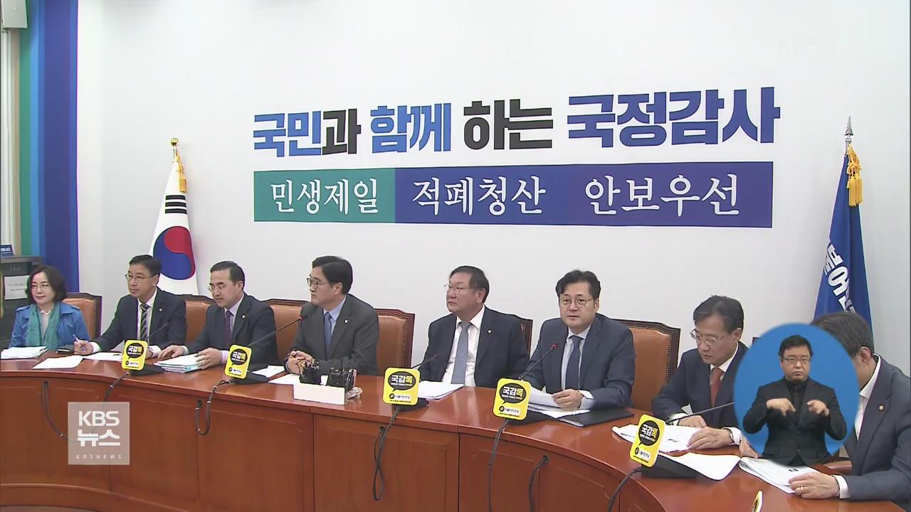 """민주 """"경악·철저 수사""""…한국 """"국감 물타기"""""""