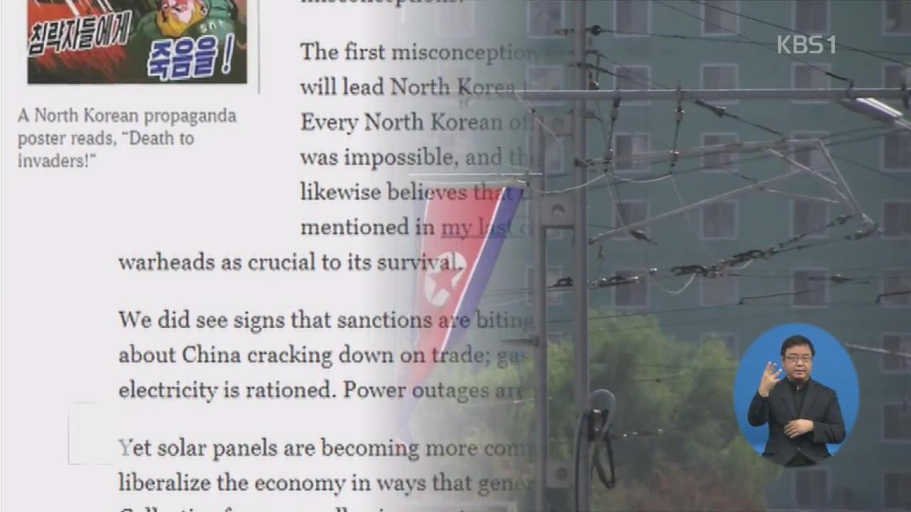 """NYT 칼럼니스트 """"트럼프, 북한에 대해 3가지 오해"""""""