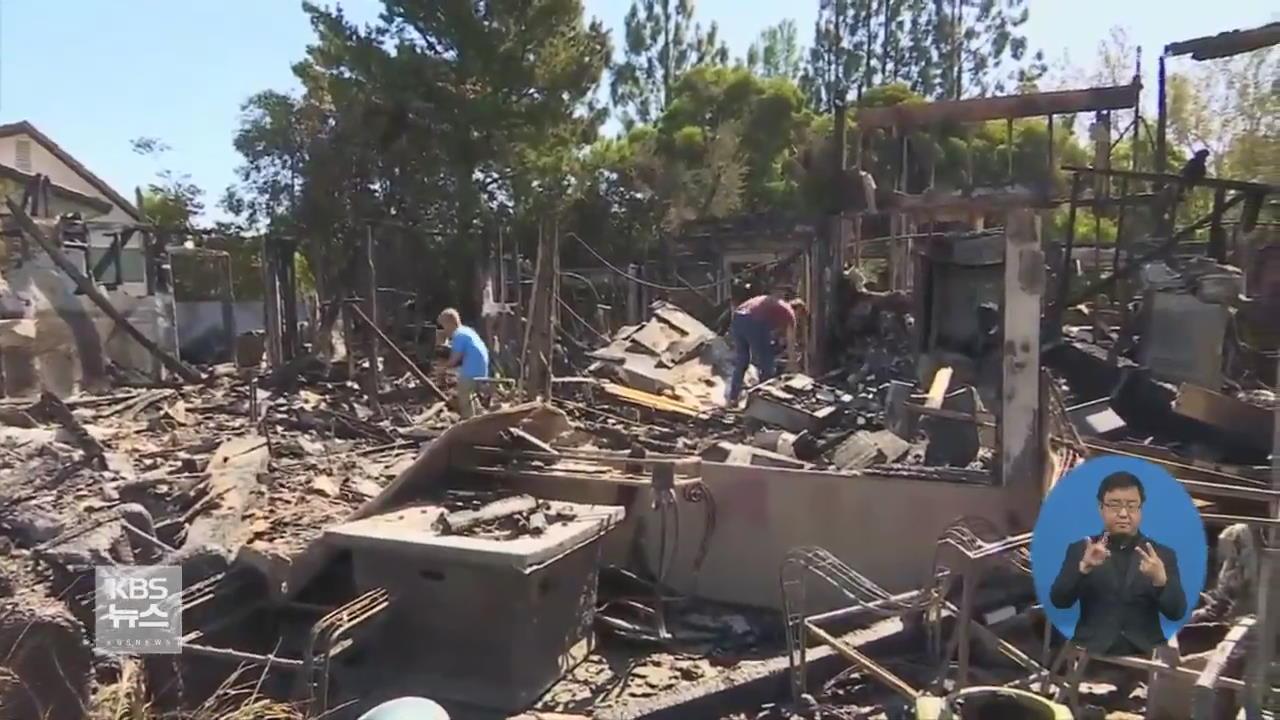 산불에 다시 파묻힌 美 '나파'…26명 사망