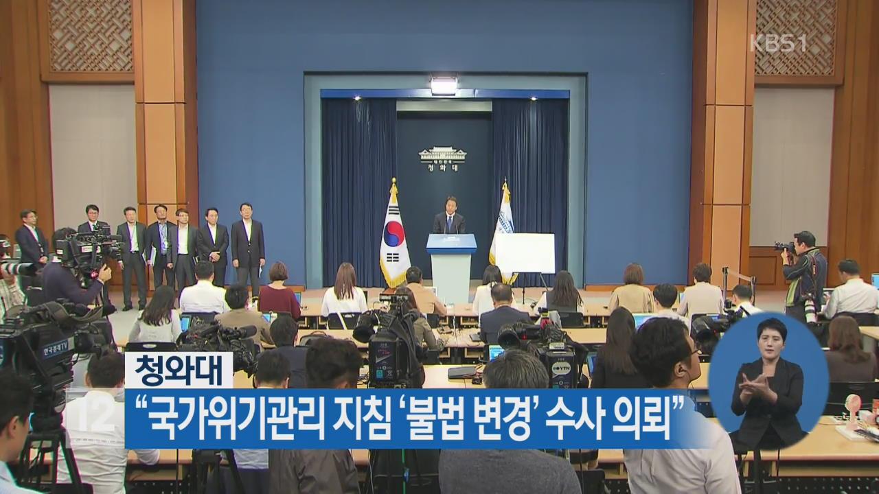 """靑 """"국가위기관리 지침 '불법 변경' 수사 의뢰"""""""