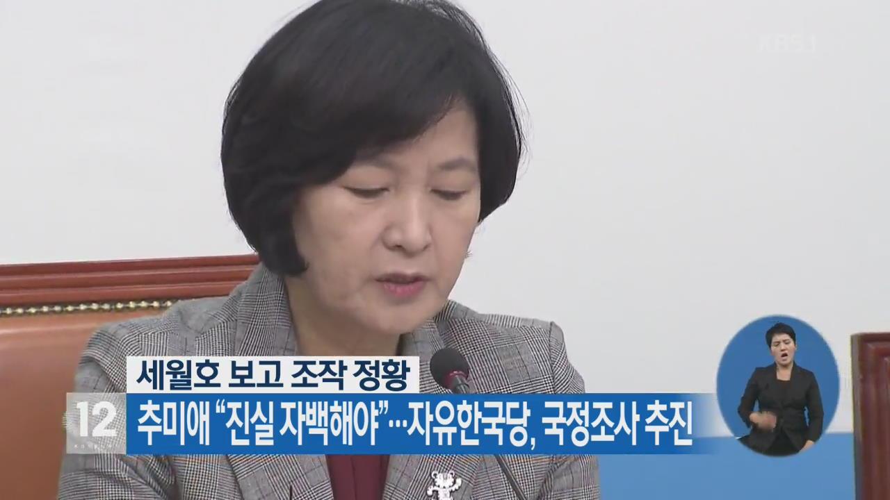 """추미애 """"진실 자백해야""""…자유한국당, 국정조사 추진"""