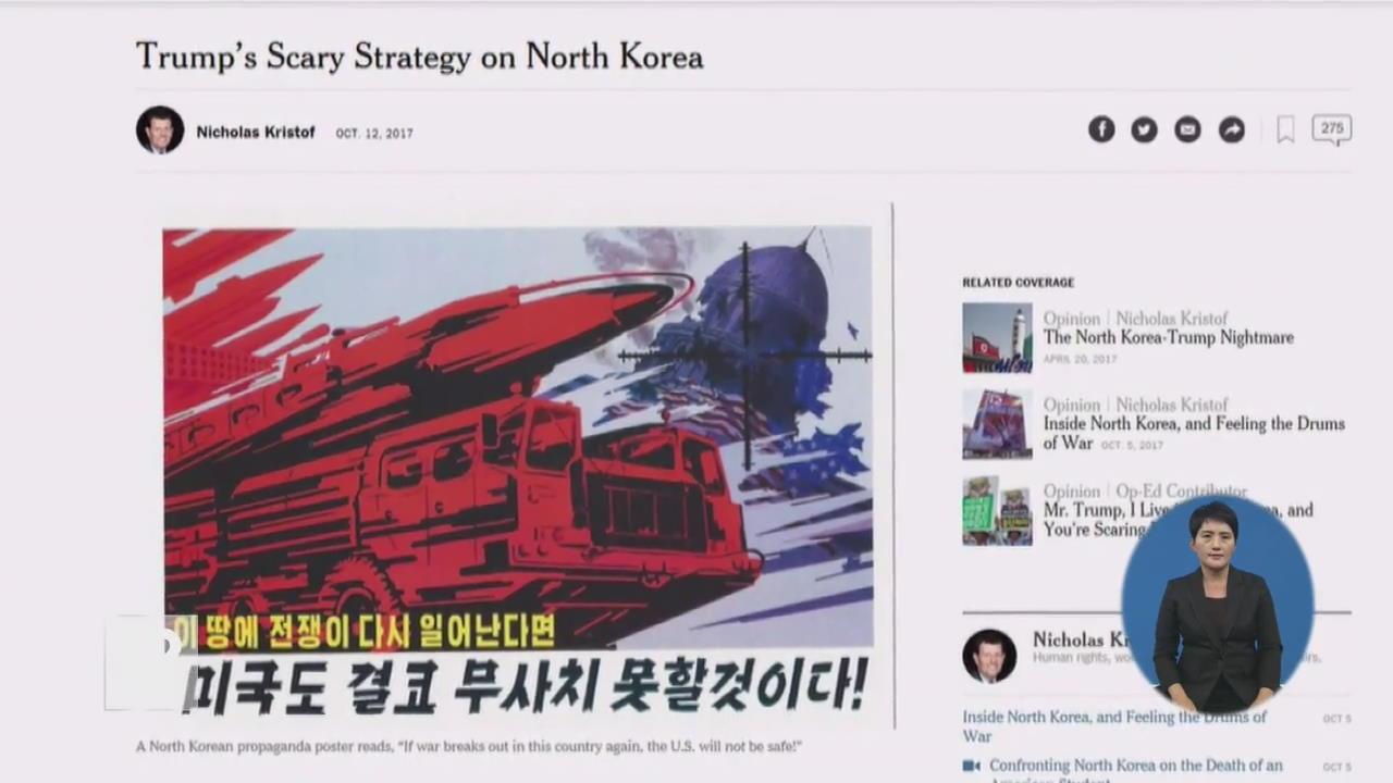 """""""트럼프, 北 오해""""…""""북핵 외교적 해결 희망"""""""
