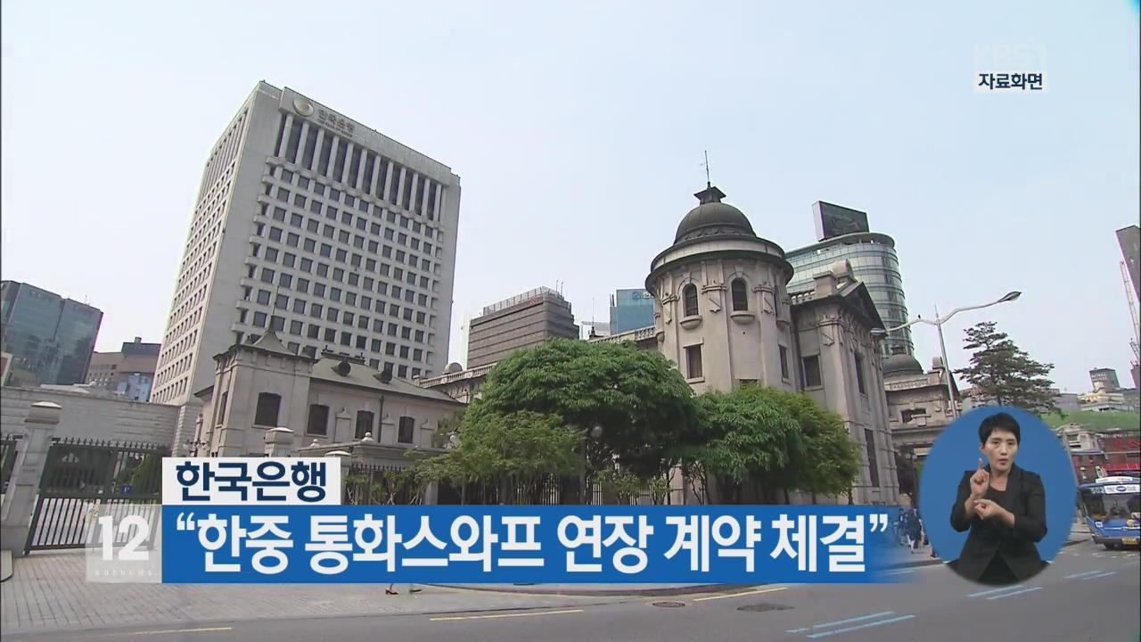 """""""한중 통화스와프 연장 계약 체결"""""""