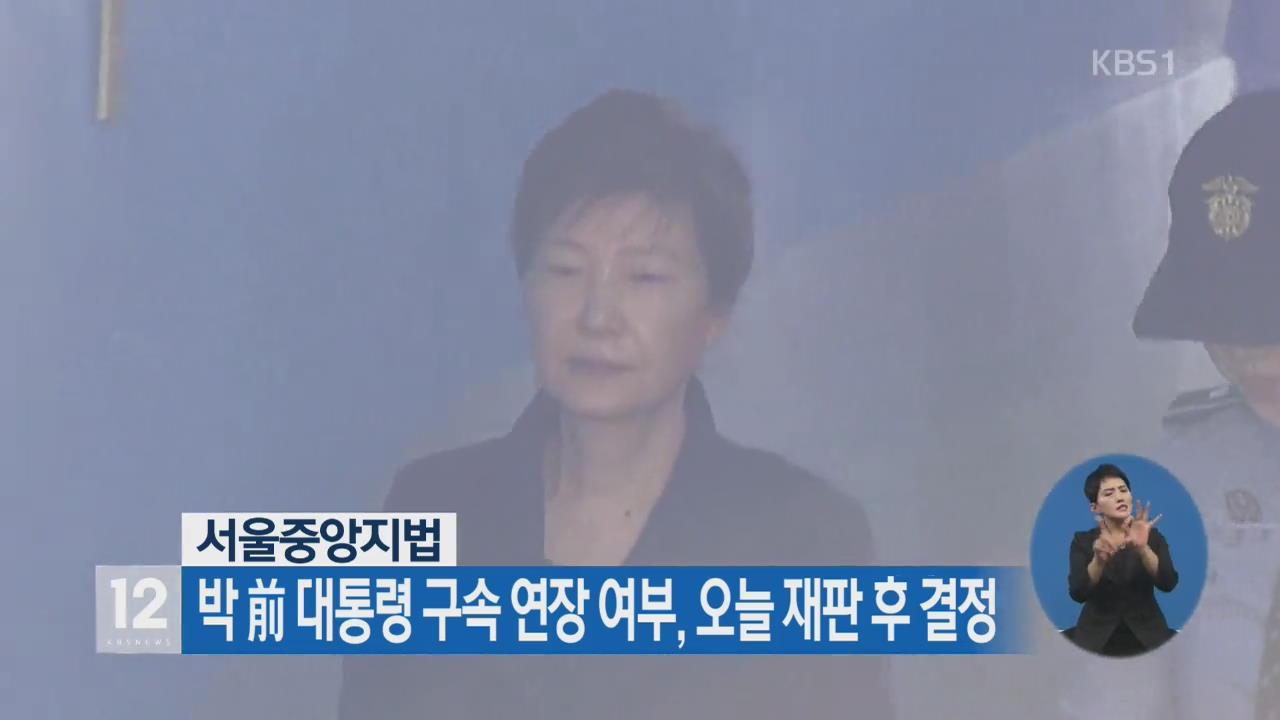 박 前 대통령 구속 연장 여부, 오늘 재판 후 결정