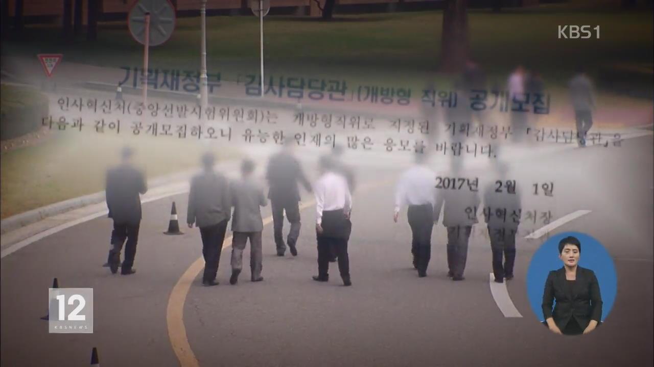 """민간 개방직 '변질'…""""62%가 공무원 채용"""""""