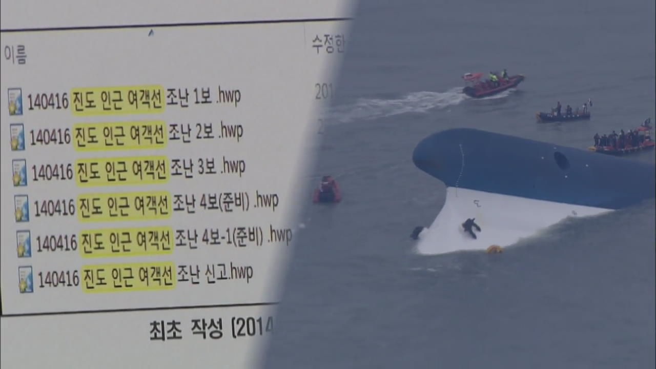 Altered Sewol Records