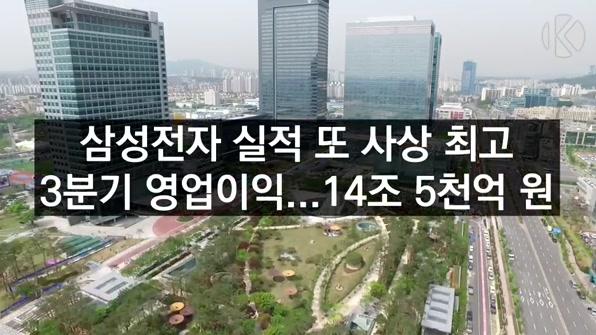 [라인뉴스] 삼성전자 실적 또 사상 최고