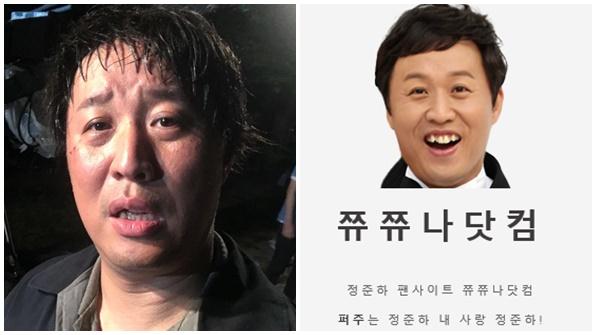 [K스타] '정준하 vs 악플러' 2라운드…조롱 사이트까지 등장