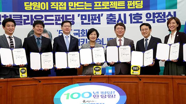 """민주, 정치 크라우드펀딩 '민펀' 출시…""""건강한 혁신동력"""""""