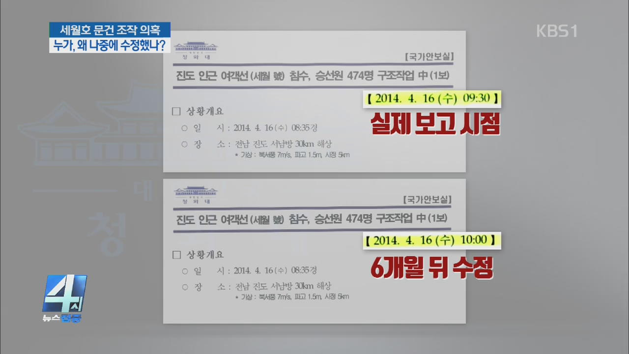 세월호 관련 문건 조작 의혹…박근혜 구속 연장?