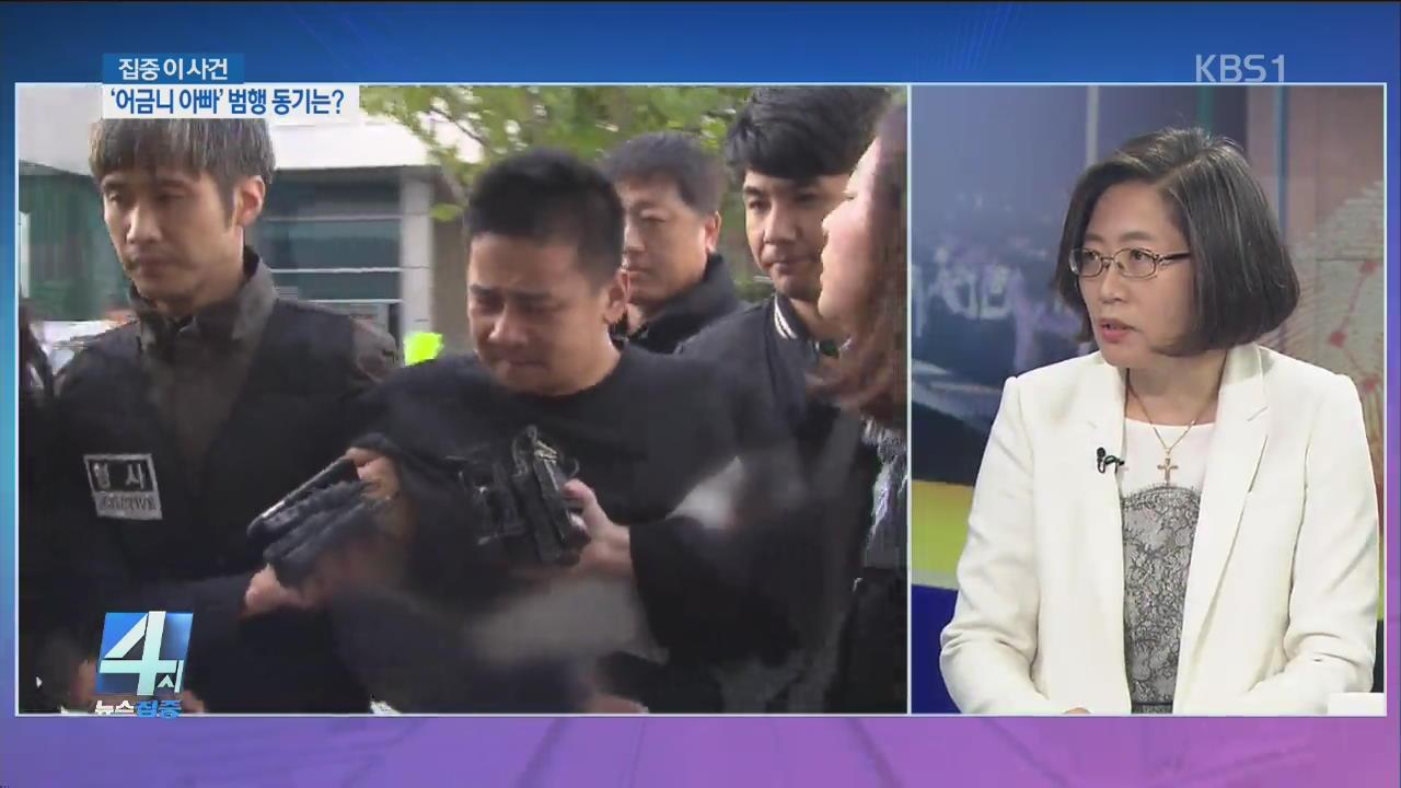 [집중 이 사건] '어금니 아빠' 살인 사건 수사 결과…남은 의혹은?