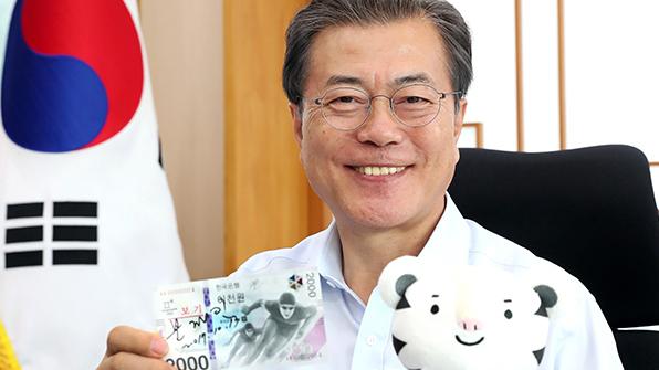 文대통령, 평창동계올림픽 기념은행권에 친필 서명