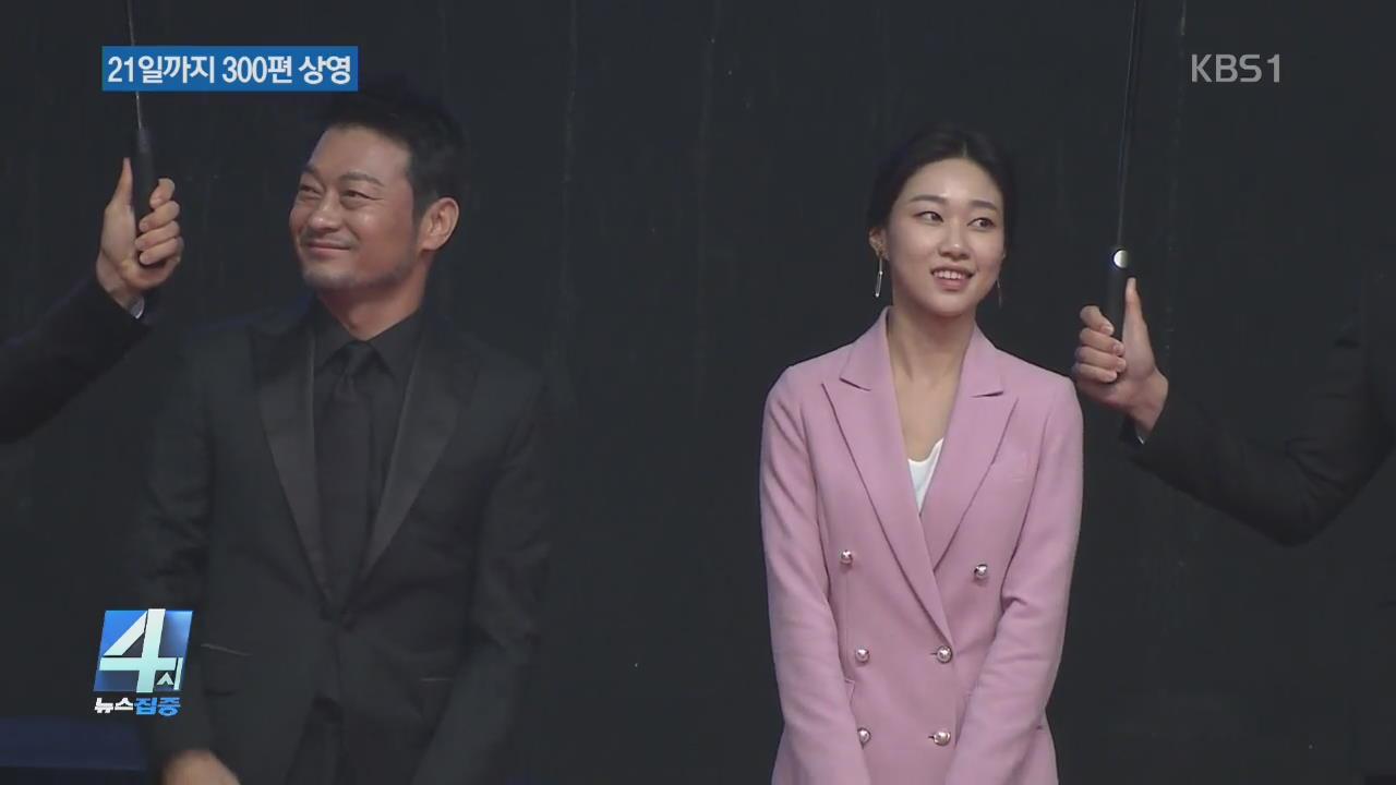 부산국제영화제 개막…세계 첫 상영 100편