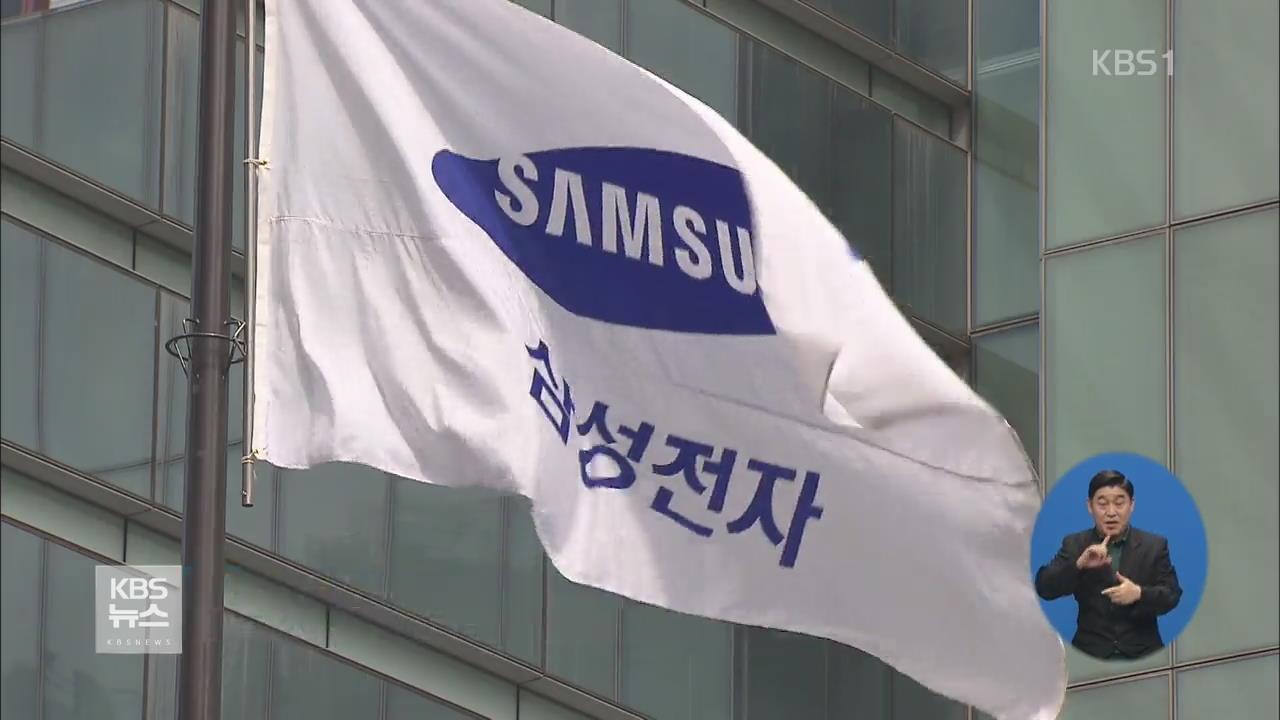 삼성전자, 또 사상 최고 실적…권오현 사퇴 선언
