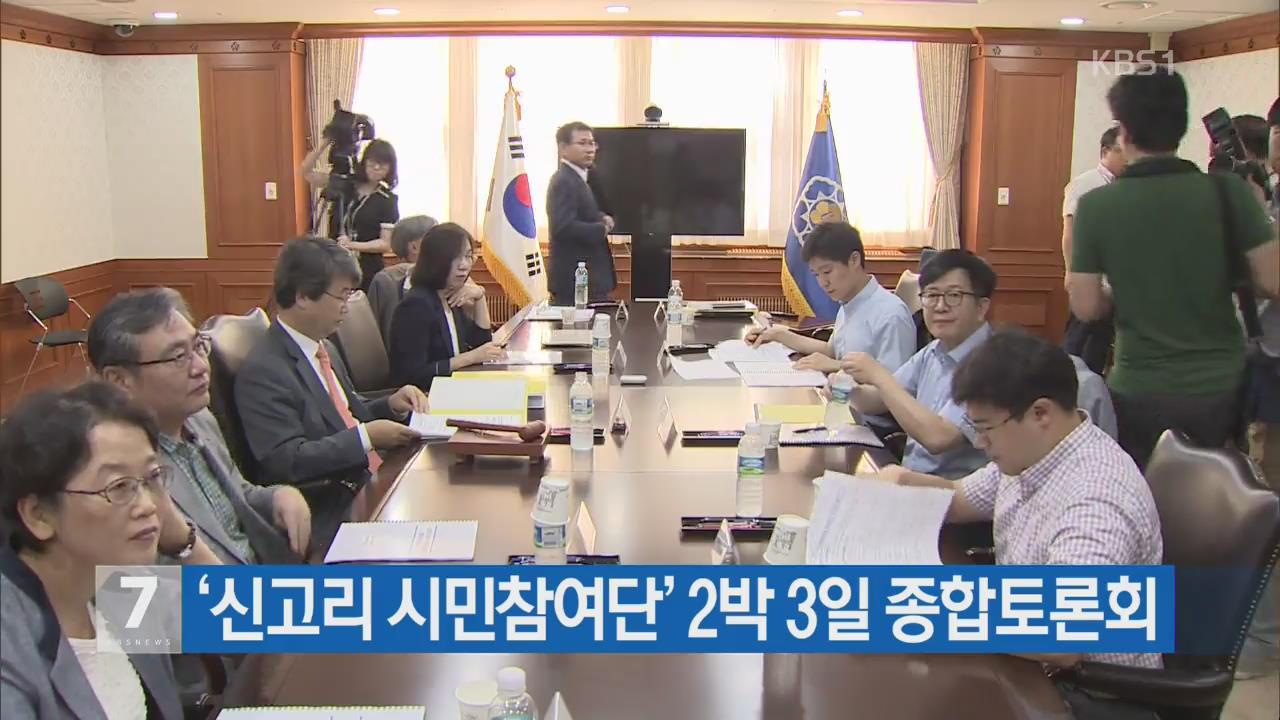 '신고리 시민참여단' 2박3일 종합토론회