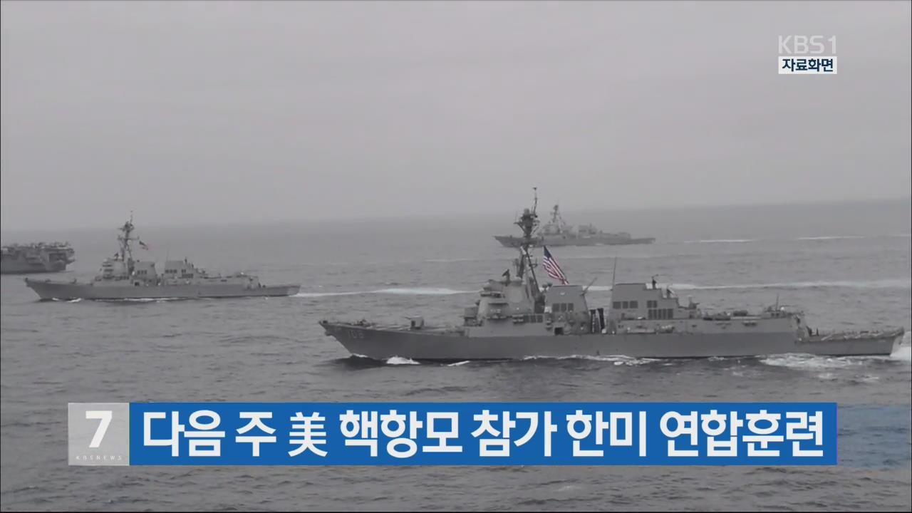 다음 주 美 핵항모 참가 한미 연합훈련