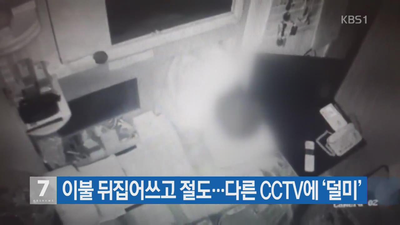 이불 뒤집어쓰고 절도…다른 CCTV에 '덜미'