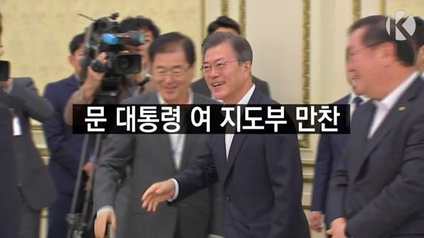 [라인뉴스] 文 대통령, 與지도부·시도당위원장 만찬 회동