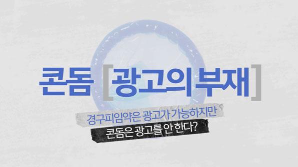 [크랩] 외국엔 많은데 한국엔 없는 것, 콘돔 광고