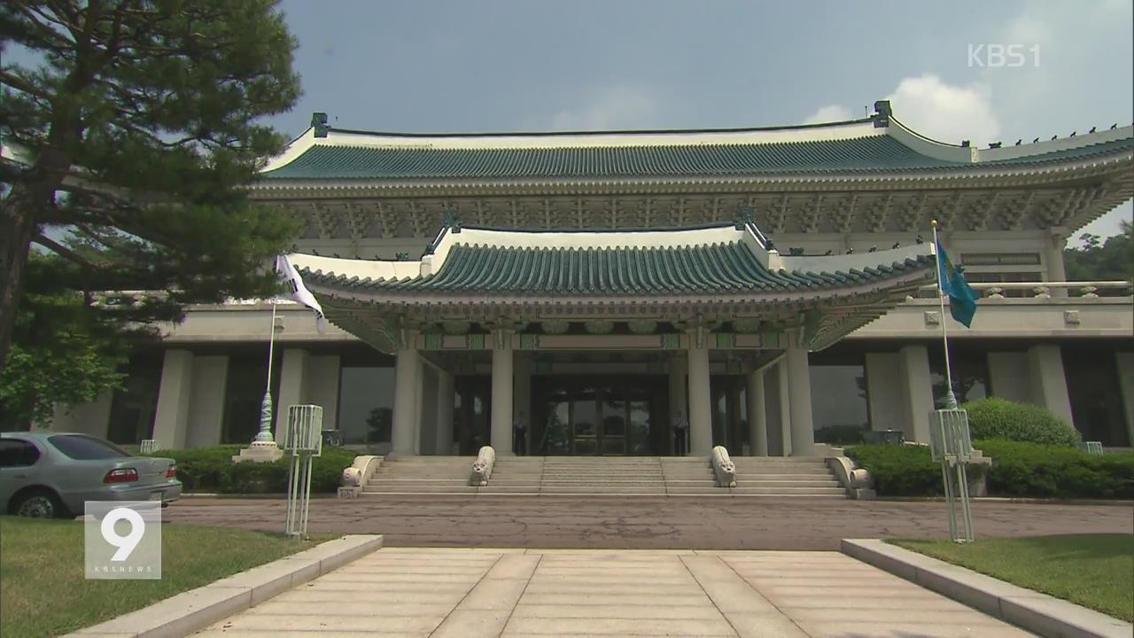 靑, '세월호 조작 의혹' 검찰 수사 의뢰…여야 충돌