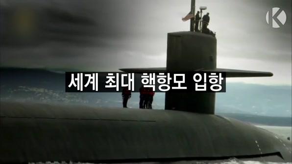 [라인뉴스] 미 핵잠수함 '미시간' 입항…핵항모 다음주부터 훈련