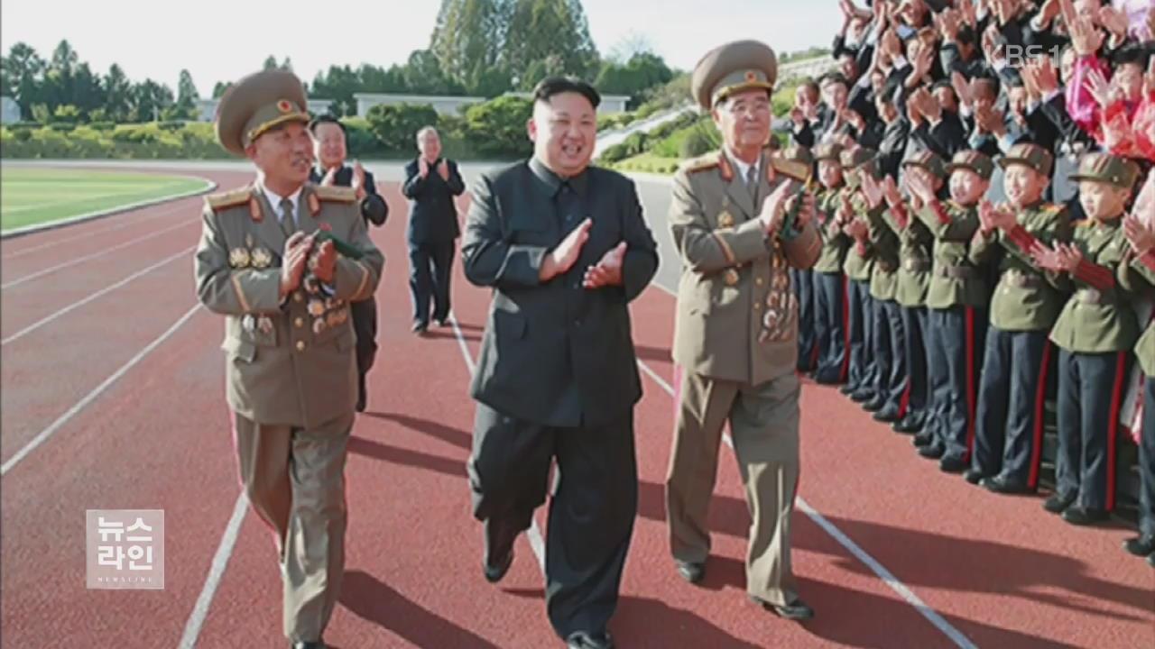 김정은 '비군사 행보'…의도는?