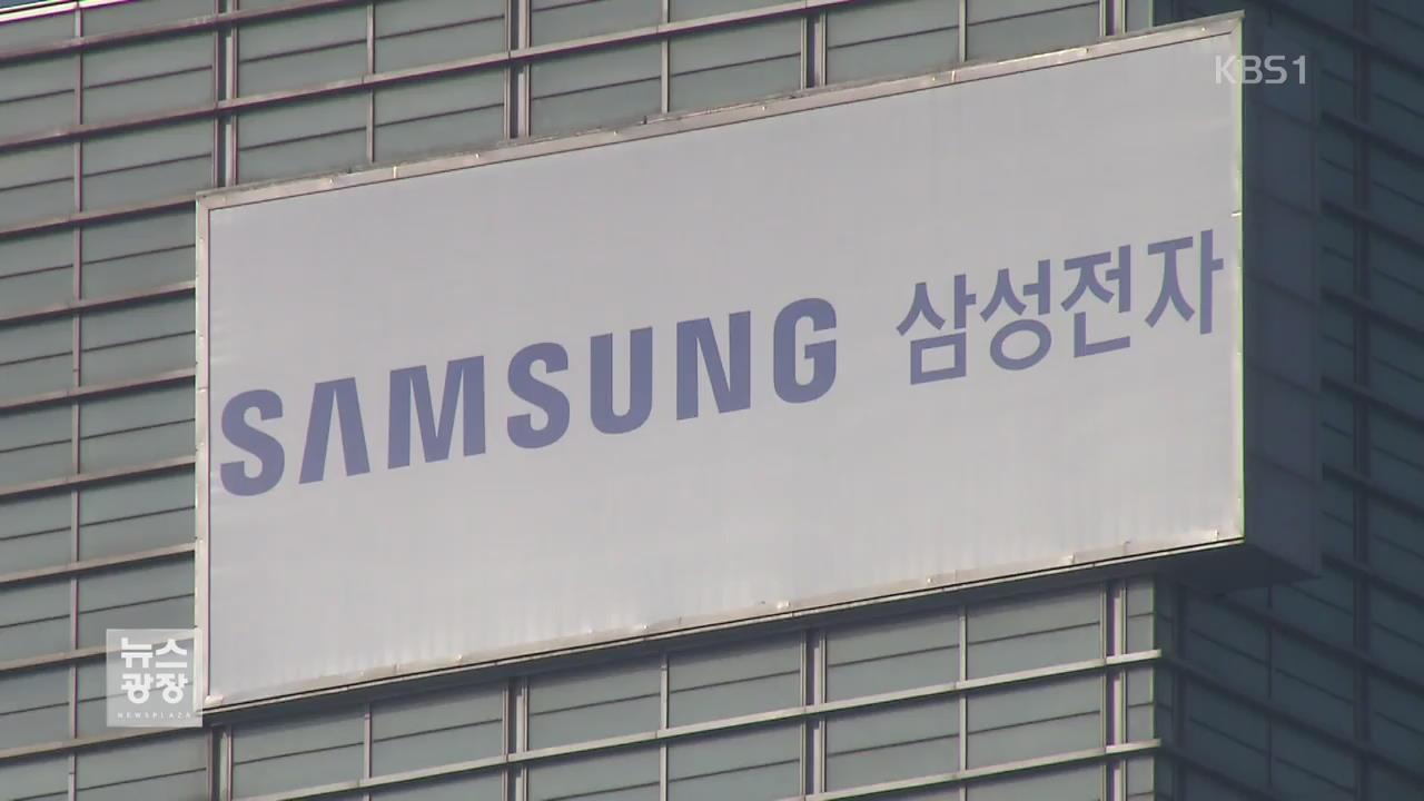 삼성전자 사상 최대 실적…권오현 부회장 전격 사퇴